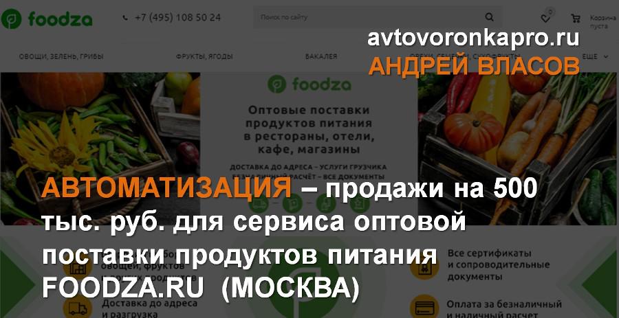 Продажи на 500 тыс. руб. — автоворонка для сервиса оптовой поставки продуктов питания